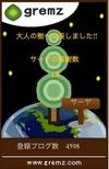 Gremz_syokuju