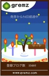 Gre_birthday